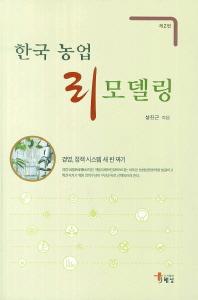 한국 농업 리모델링(2판)