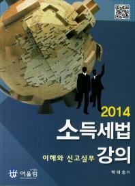 소득세법 강의: 이해와 신고실무(2014)
