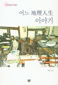 어느 지리인생 이야기(2판)(내 인생의 지리학)