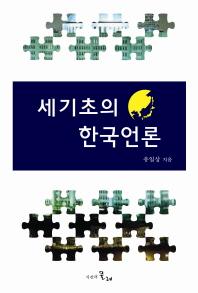 세기초의 한국언론