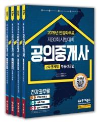 공인중개사 2차 문제집 세트(2019)(전4권)