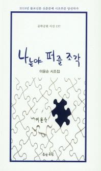 나는야 퍼즐 조각(문학공원 시선 137)