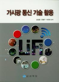 가시광 통신 기술 활용