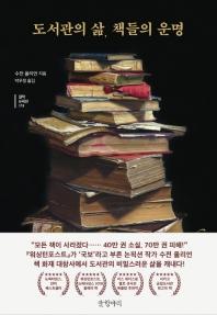 도서관의 삶, 책들의 운명(걸작 논픽션 18)