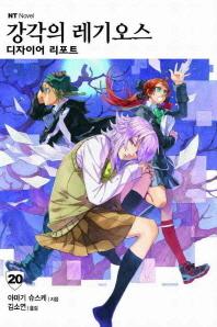 강각의 레기오스. 20: 디자이어 리포트(엔티노벨(NT Novel))