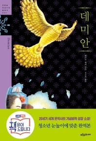 데미안(푸른숲 징검다리 클래식 35)