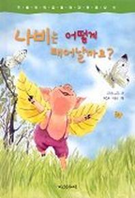 나비는 어떻게 태어날까요(초롱이의 걸음마 자연공부 5)