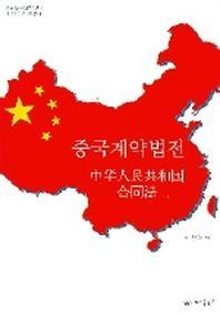 중국계약법전(영남대중국연구센터중국연구총서 8)