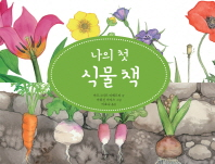 나의 첫 식물 책(다산지식그림책 2)(양장본 HardCover)
