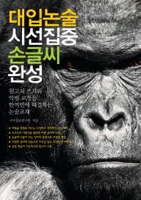 대입논술 시선집중 손글씨 완성