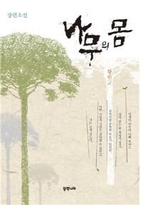 나무의 몸