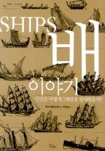 SHIPS 배 이야기