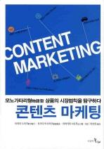 콘텐츠 마케팅(양장본 HardCover)