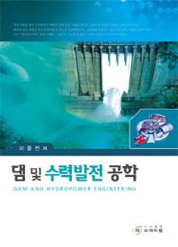 댐 및 수력발전 공학