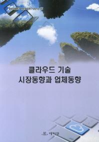 클라우드 기술 시장동향과 업체동향(Market Report 2012-05)