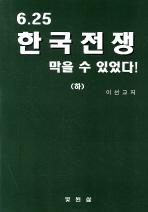6 25 한국전쟁 막을 수 있었다 (하)