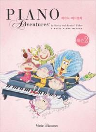 피아노 어드벤쳐 2급 레슨