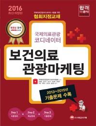 보건의료 관광 마케팅(국제의료관광 코디네이터)(2016)(개정판)