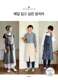 매일 입고 싶은 앞치마(쉽게 만들어 입는 옷 4)