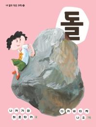 돌(내 옆의 작은 과학 3)(양장본 HardCover)