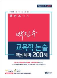 박진수 교육학 논술 핵심테마 200제(2018 대비)(해커스 임용)