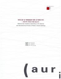목재수종 및 제재방법에 따른 단가변화 연구(AURI-한옥 2015-2)