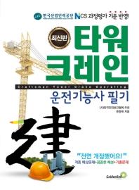 타워크레인 운전기능사 필기(2018)(전면개정판)