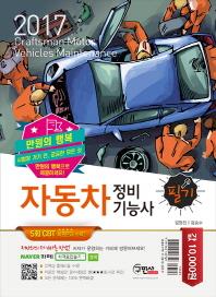 자동차정비기능사 필기(2017)(만원의 행복)(개정판)