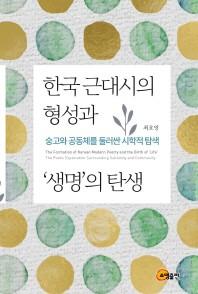 한국 근대시의 형성과 생명의 탄생(양장본 HardCover)