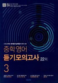 중학 영어 듣기모의고사. 3(22회)(2019) ★★교사용비매품★★#
