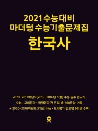 고등 한국사 수능기출문제집(2020)(2021 수능대비)