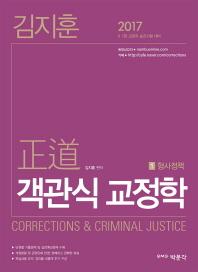 김지훈 정도 객관식 교정학 세트(2017)(전2권)