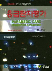 응급환자평가 VOL. 2