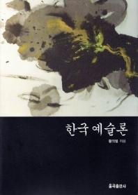 한국예술론(양장본 HardCover)