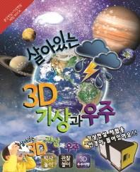 살아있는 3D 기상과 우주(양장본 HardCover)