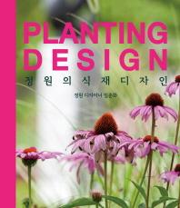 정원의 식재디자인(Plating Design)(양장본 HardCover)