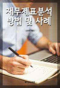 재무제표분석 방법 및 사례