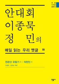 안대회ㆍ이종묵ㆍ정민의 매일 읽는 우리 옛글 55