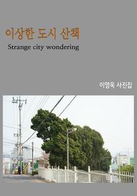 이상한 도시 산책