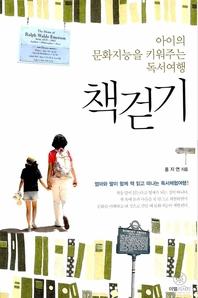 아이의 문화지능을 키워주는 독서여행 책걷기