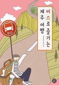 버스로 즐기는 제주 여행(2017~2018)(개정판)