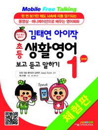 김태연 아이작 초등 생활영어 보고 듣고 말하기 Level 1(체험판)