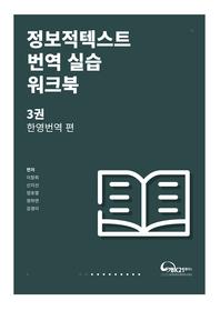 정보적텍스트 번역 실습 워크북. 3