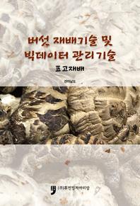 버섯 재배기술 및 빅데이터 관리기술-표고재배