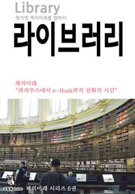 라이브러리 - 책의미래. 6
