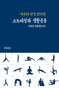 스트레칭과 생활운동 (척추와 관절 관리법)