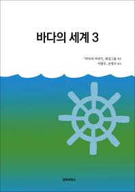 바다의 세계 3