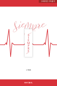 씨엠프레(Siempre)