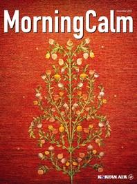 MorningCalm(모닝캄 2018년 12월호)