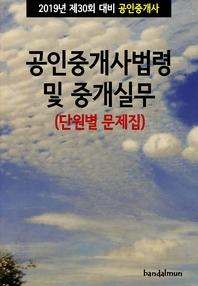 2019년 제30회 대비 공인중개사법령 및 중개실무 (단원별 문제집)